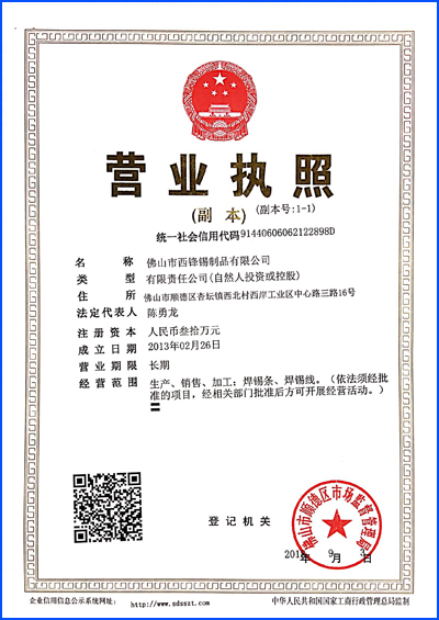 Business License Solder